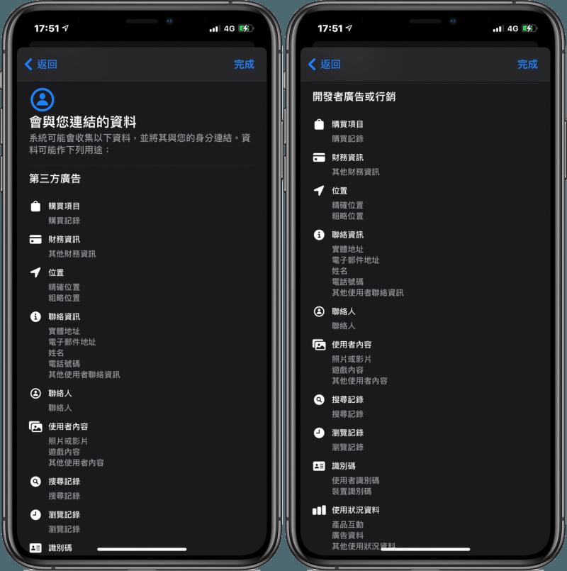 iOS 14.3 新功能!教你找出哪些 App 偷偷收集你的個人資料!