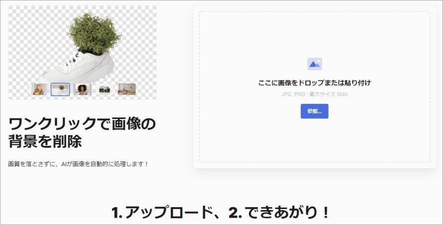 Background Remover 免費 AI 自動去背工具,在難的圖片都可完整去背!