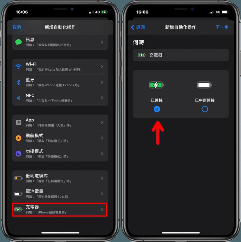 Charging Play 充電動畫 App,讓你的 iPhone 充電動起來!