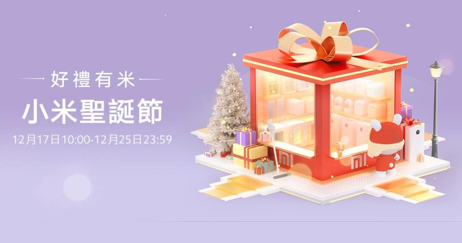 小米聖誕節送幸福!12/17-12/25 連續 9 天簽到拿贈禮,還可用積分換兌換商品 1 折券!