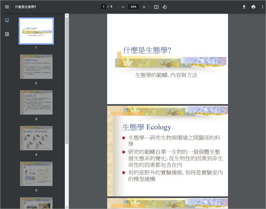 Google Chrome 87 教你如何開啟「PDF 新版檢視器」功能!