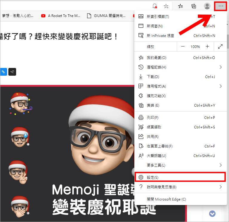 Microsoft Edge 最新網頁擷取功能,無須外掛直接滑鼠右鍵便可立即截圖!