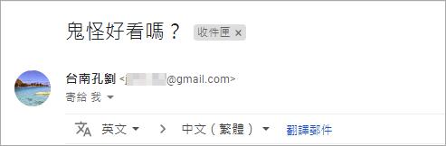 Gmail 小技巧!教你傳送不同別名的電子郵件給對方!