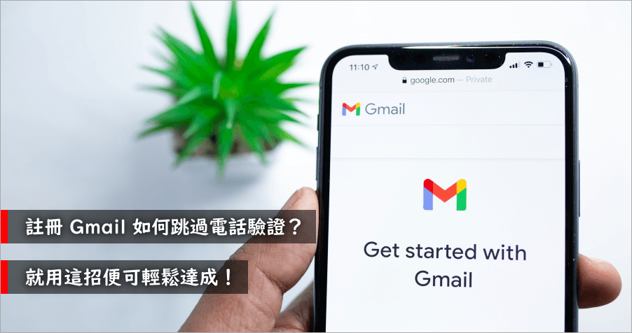 註冊 Gmail 如何跳過電話驗證?就用這招讓你巧妙略過!