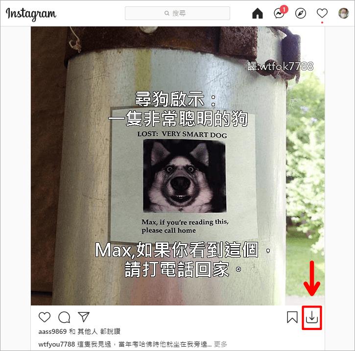 Instagram Downloader 最方便的 IG 下載工具,讓你一鍵輕鬆打包圖片與影片!