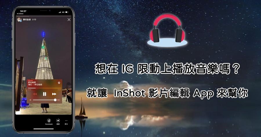 InShot 影片編輯 App,讓你 IG 限動也能放上美麗的背景與音樂!