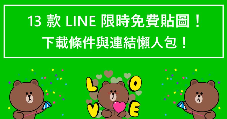 13 款 LINE 限時免費貼圖!下載條件與連結懶人包!