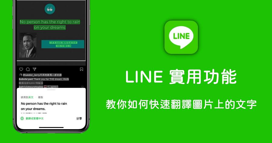 如何翻譯圖片上的文字?LINE 實用功能推薦