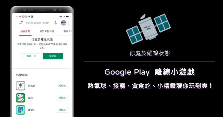 Google Play 離線小遊戲!Android 用戶就算沒網路也不怕無聊啦!