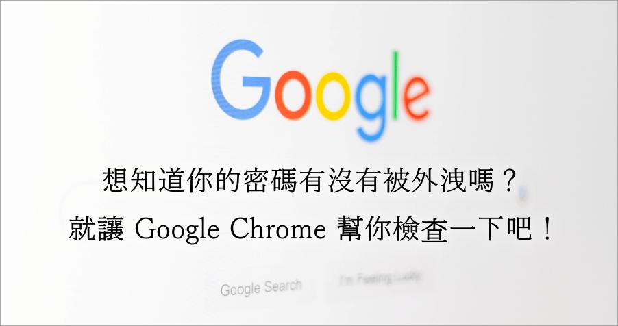 如何知道自己的密碼遭到外洩?快上 Google Chrome 一鍵查詢!
