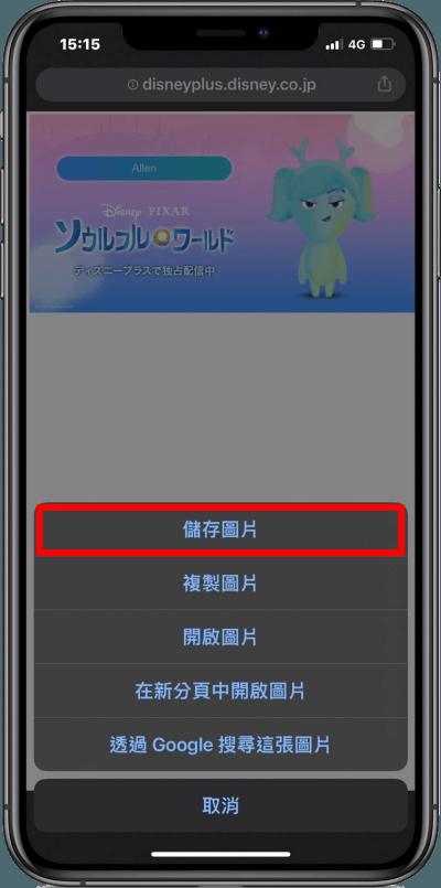 想製作《靈魂急轉彎》電影裡的可愛靈魂嗎?快上日本 Disney 官網創建一個吧!