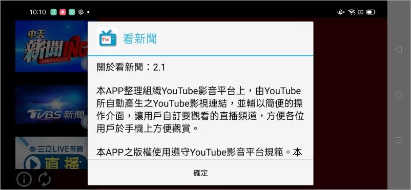 看新聞 App,整合 YouTube 免費電視直播及影片連結讓用戶方便觀賞(Android)