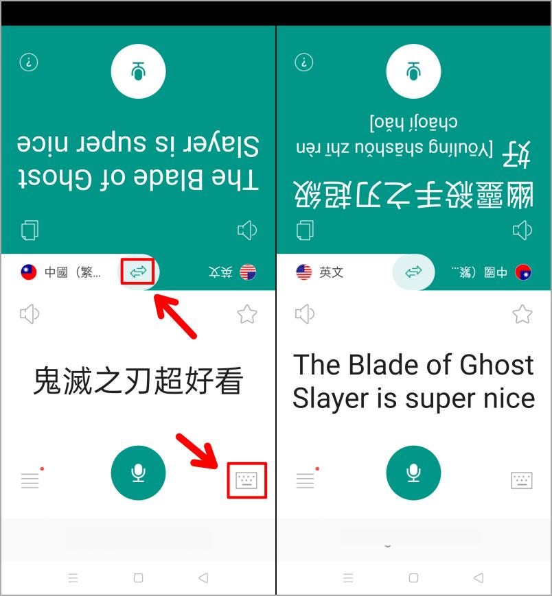 最好用的「口譯翻譯神器」App,讓你不再害怕遇到外國人!