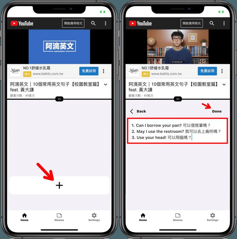 TubeNote 最佳 YouTube 影片筆記 App!讓你學語言、學料理更輕鬆!