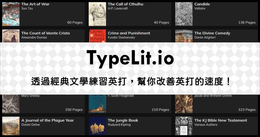 TypeLit.io 透過經典文學練習英打,讓你的英打速度快速提升!