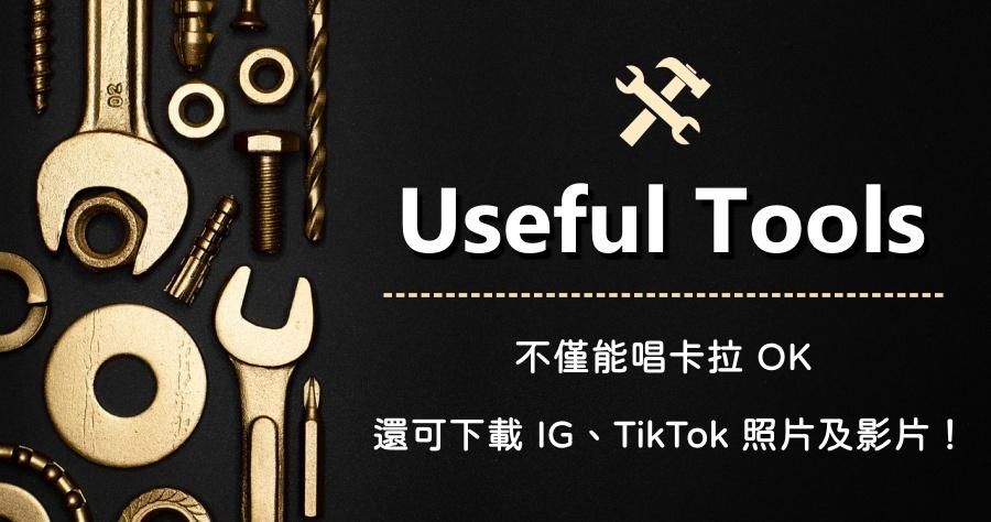 Useful Tools 好用的線上工具網!不僅可唱卡拉OK,還可下載 IG、TikTok 照片及影片!