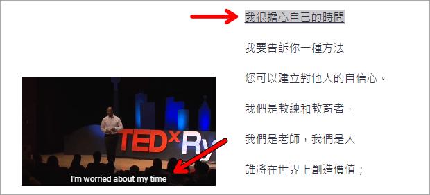 Video to Article 可將 YouTube 影片轉文字工具,讓你練習語言聽力、閱讀更方便!
