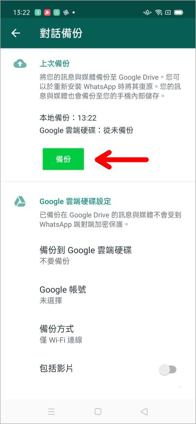 不想讓 WhatsApp 個人隱私分享給 FB 嗎?有什麼方可以解決呢?