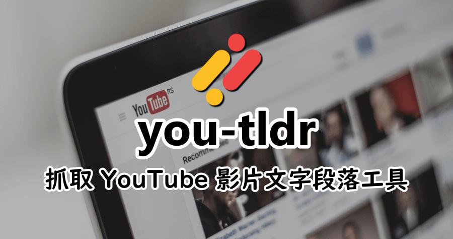 you-tldr 抓取 YouTube 影片字幕段落工具,讓你學英文更方便!