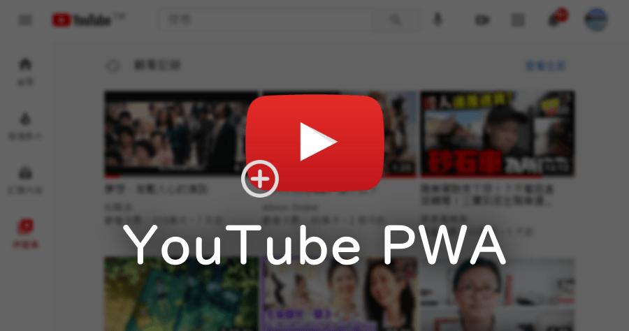 YouTube Web 應用程式下載,讓你不用透過瀏覽器也能開啟 YouTube 網站!