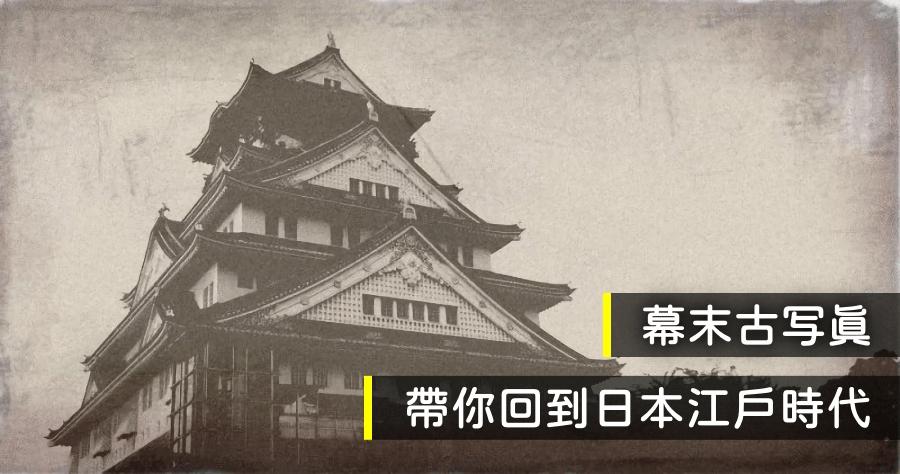 日本「幕末古写真」網,可輕鬆把照片變成江戶時代的復古照!