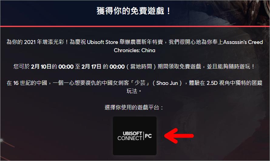Ubisoft《刺客教條編年史:中國》春節限免活動!在 2/16 下午 5 點前都可領取!