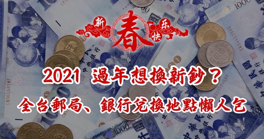 2021 春節全台郵局、銀行換新鈔據點懶人包,2/3 至 2/9 為止都可兌換!