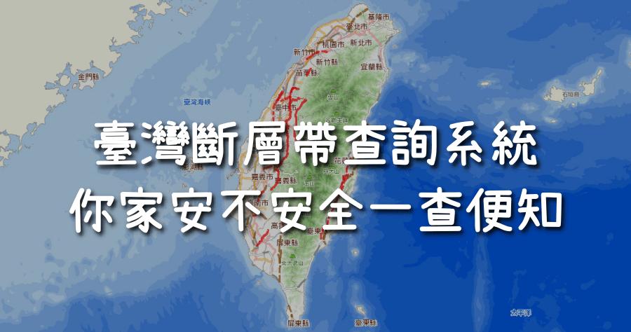 3個臺灣地震查詢系統,讓你快速瞭解你家附近是否安全!