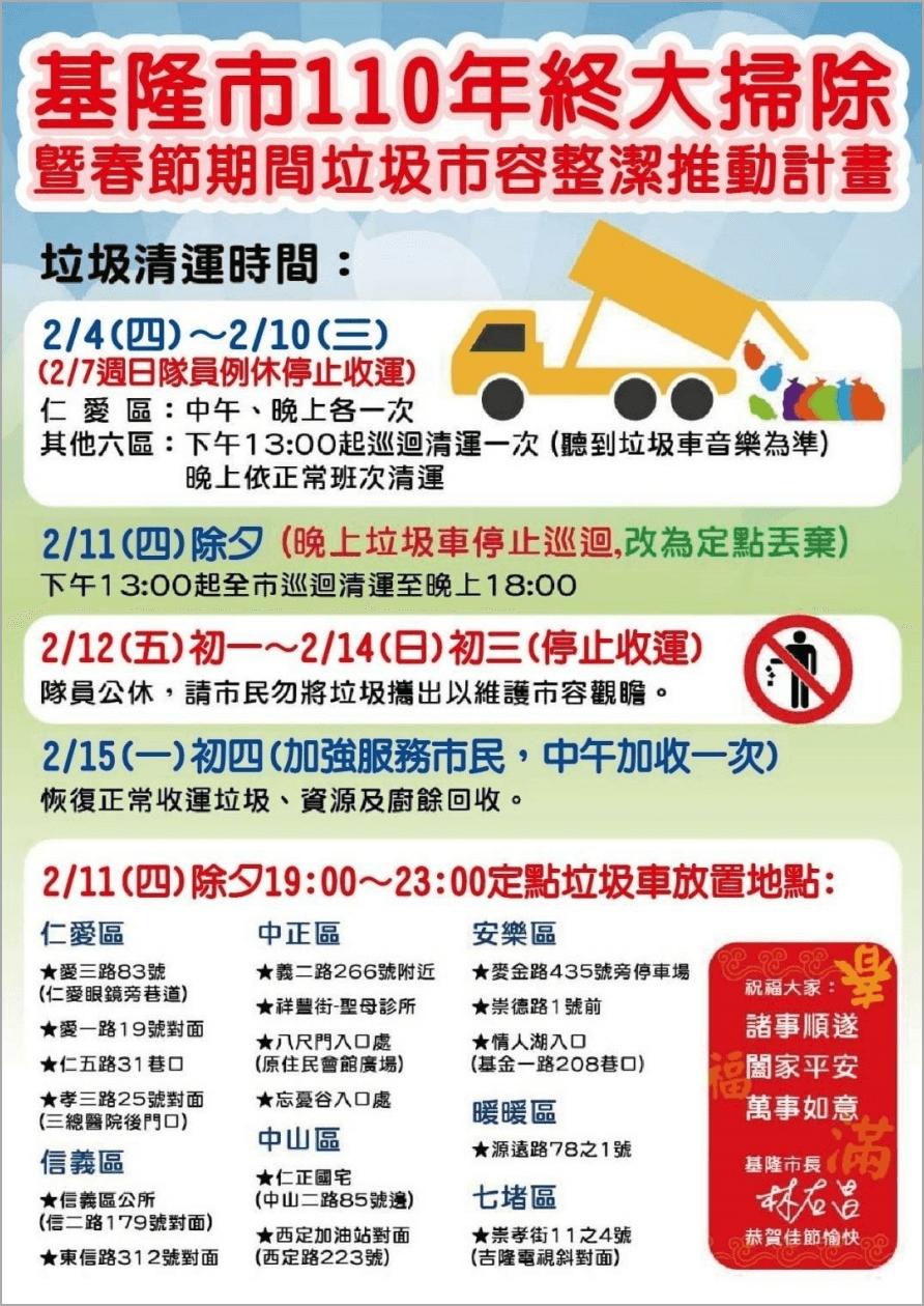 2021 全台春節垃圾車時間表總整理,別再傻傻拎著垃圾等車囉!