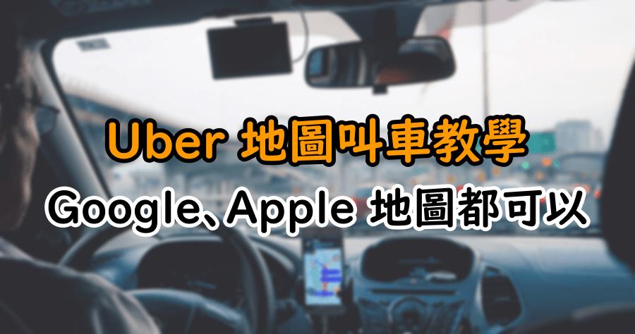 Google、Apple 雙地圖實用教學!讓你一鍵召喚 Uber!