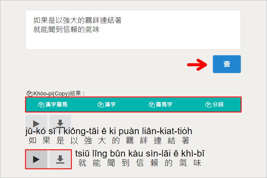 「鬥拍字」免費線上台語翻譯機,只要輸入中文便可一鍵儲存 MP3 音訊以及聆聽台語發音!