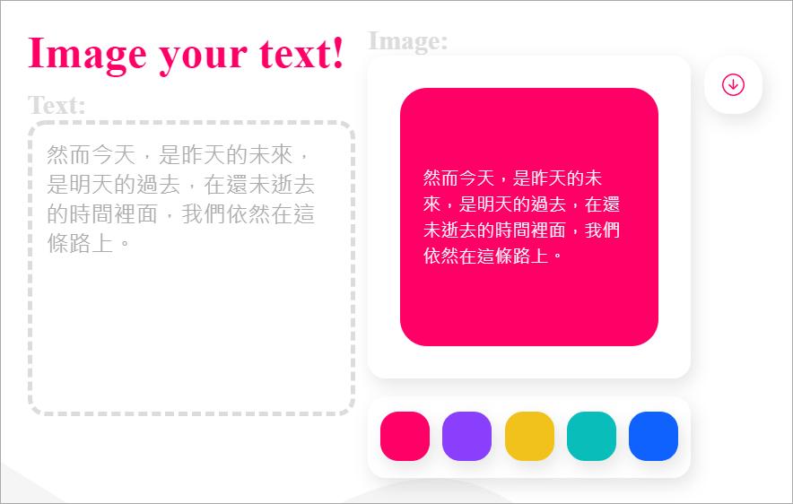 Image Your Text 免費線上文字轉圖片工具,可自訂背景顏色以及使用 HTML 語法!