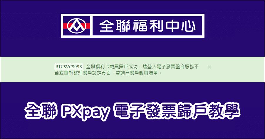全聯 PX Pay 電子發票歸戶教學,讓你發票整理、獎金直匯戶頭一次搞定!