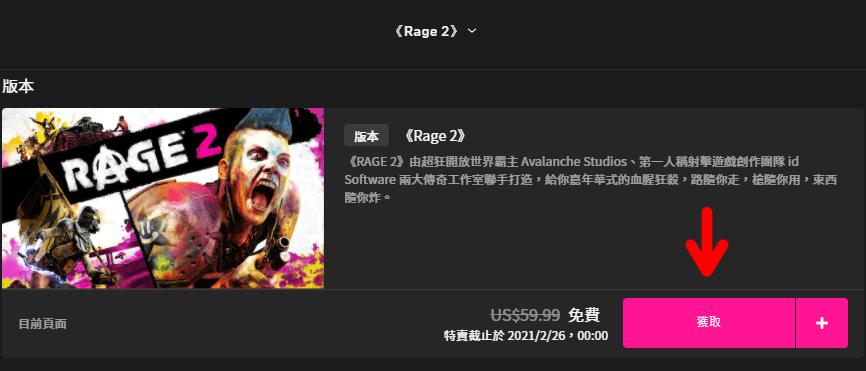 《RAGE 2》廣受好評的槍戰神作,原價 US$59.99 現正免費開放領取中!