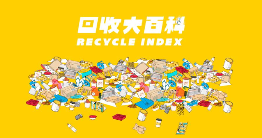 不知道生活中有哪些東西可以回收嗎?就讓「回收百科全書」來告訴你!