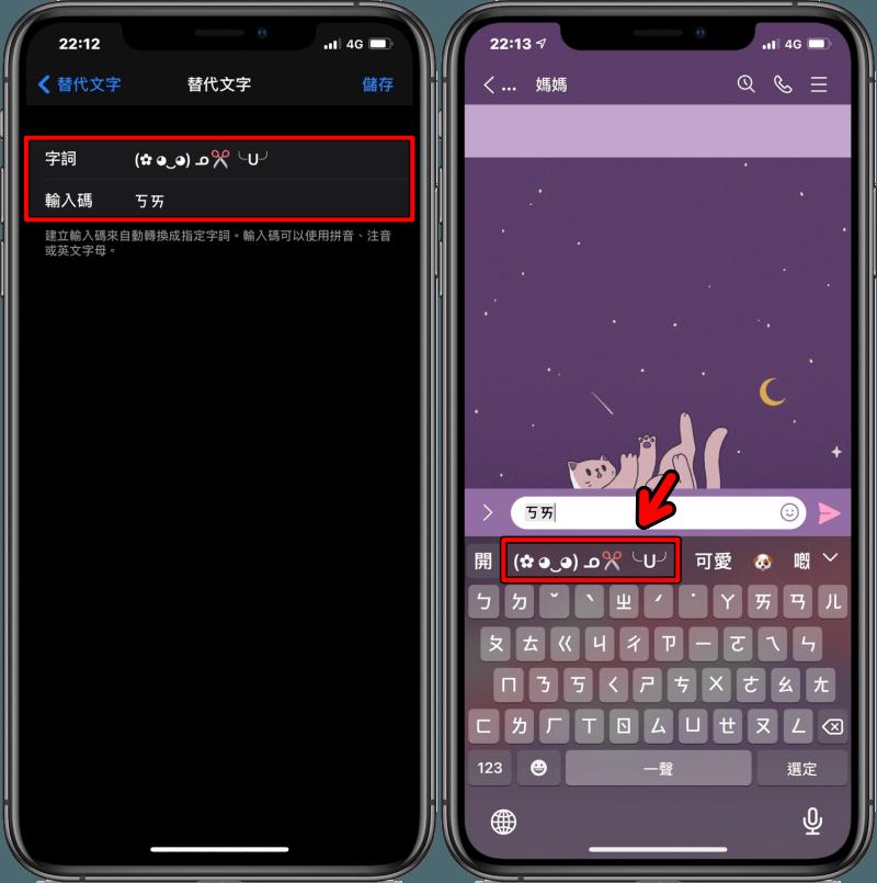 iPhone 小教室!教你使用「替代文字」快速打出平常用語以及可愛言文字!