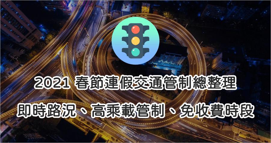 2021 春節連假交通資訊總整理,讓你過年返鄉出遊不塞車!