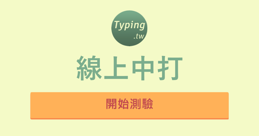 Typing.tw 線上中打練習網!100% 免費無須註冊,成為中打小超人不是夢!