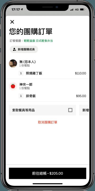 Uber Eat App 團購功能教學!不僅讓上班族與學生訂餐更便利,還可拿到加碼紅包!