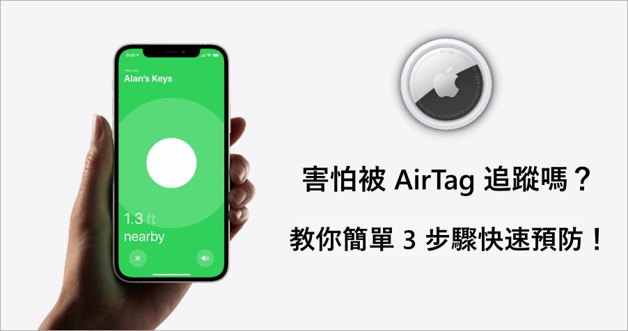 怕被 AirTag 追蹤嗎?被追蹤的人會知道嗎?教你三種方式提前防止!