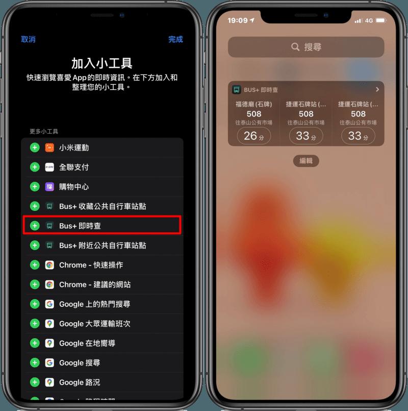 BUS+ App 通勤族必備工具,教你在 iPhone 中不開啟 App 也能查看公車到站時間!