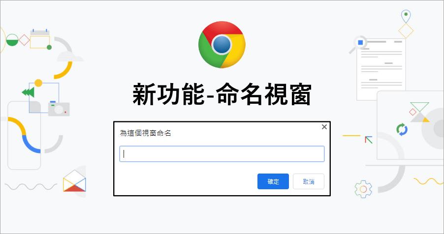Chrome「命名視窗」新功能!教你如何在多個視窗中,快速找到目標!