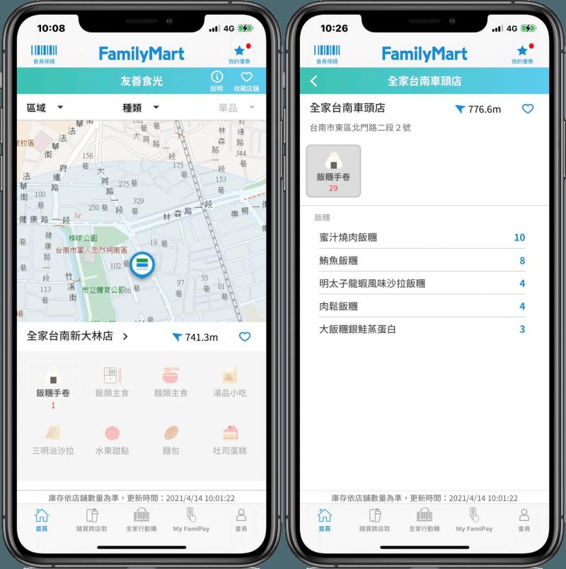 全家 App 新功能「友善食光地圖」,快速查詢即期折扣食品避免食物浪費!
