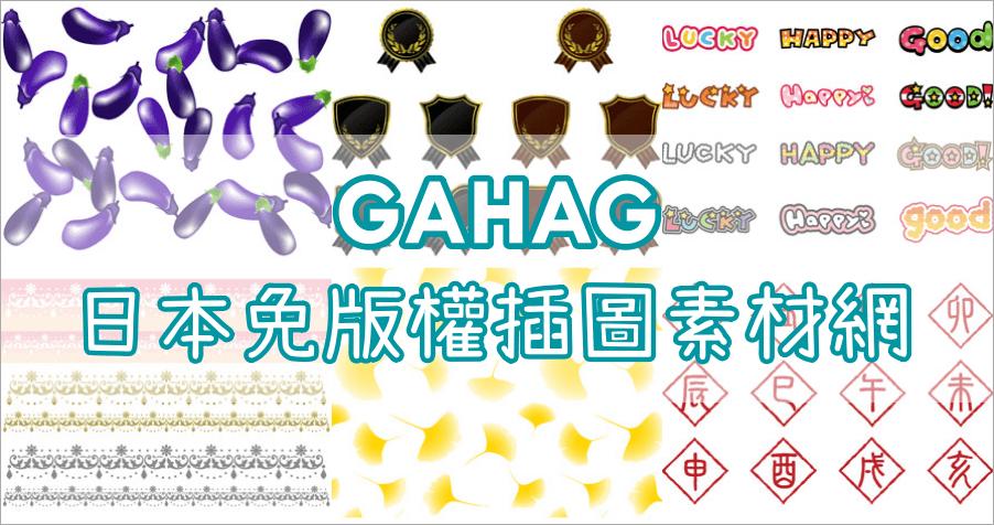 GAHAG 日本免版權插圖素材庫,100% 免費並支援 PNG、Ai、EPS 檔!