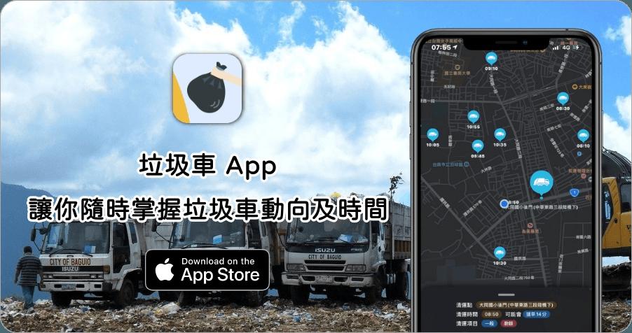 台灣垃圾車 App!輕鬆讓你掌握垃圾車動向及時間,並可設成桌面小工具(iPhone)