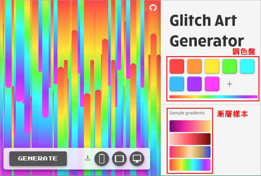 Glitch Art Generator 故障藝術背景製造機,讓你的封面更酷炫!
