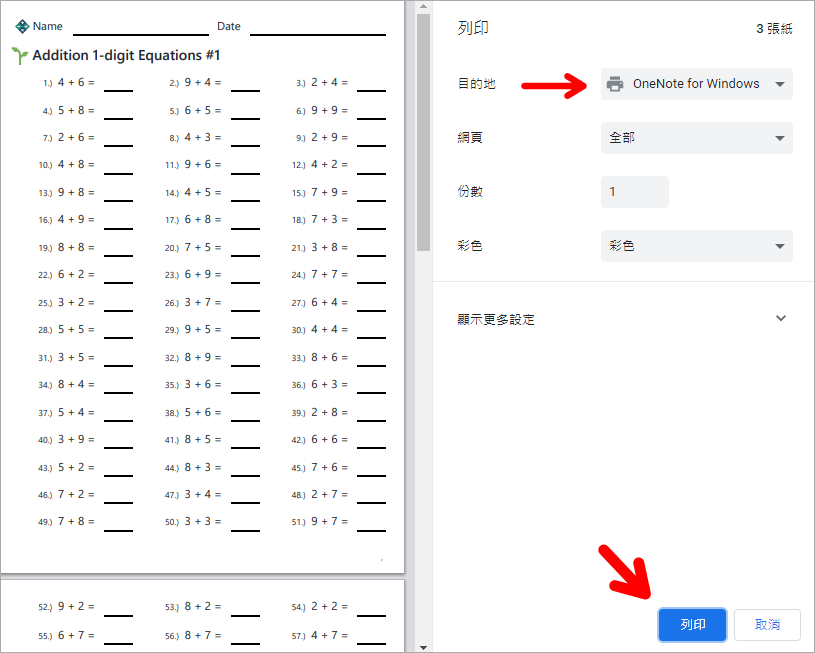 Math Homework Generator 小朋友數學作業生成器!基本加減乘除直接練到會!