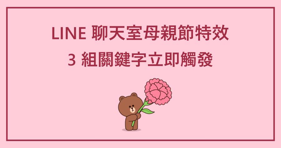 歡慶母親節!只要在 LINE 上輸入 3 組關鍵字便可觸發熊大特效!(iOS /電腦版)