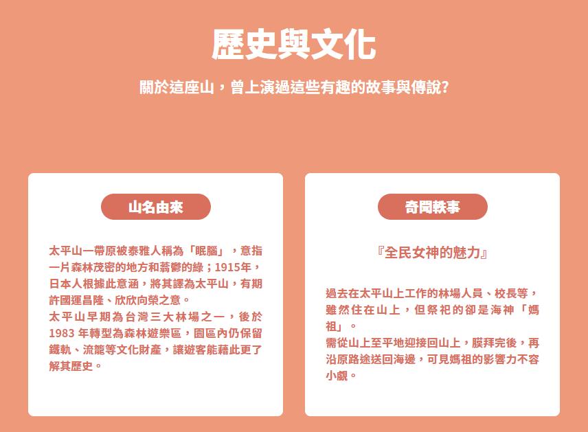 「山模山樣」超有特色的介紹山的網站,讓愛爬山的你更瞭解台灣山的知識!
