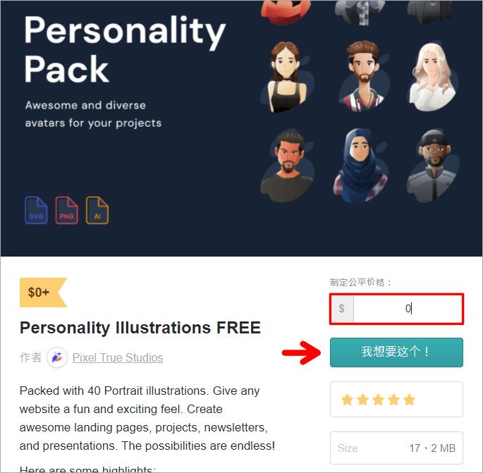 Personality Pack 超時尚的 40 種人物頭像 PNG 素材,100% 免費個人、商業使用!